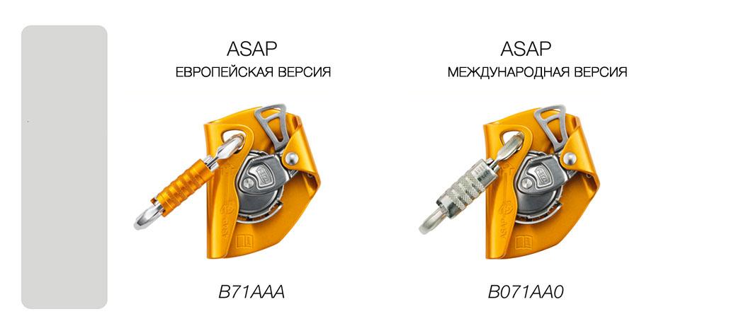 Устройство Petzl ASAP для европейского и для международного рынка
