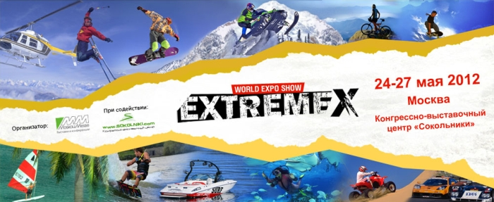 Выставка EXTREMEX (Extreme World Expo)