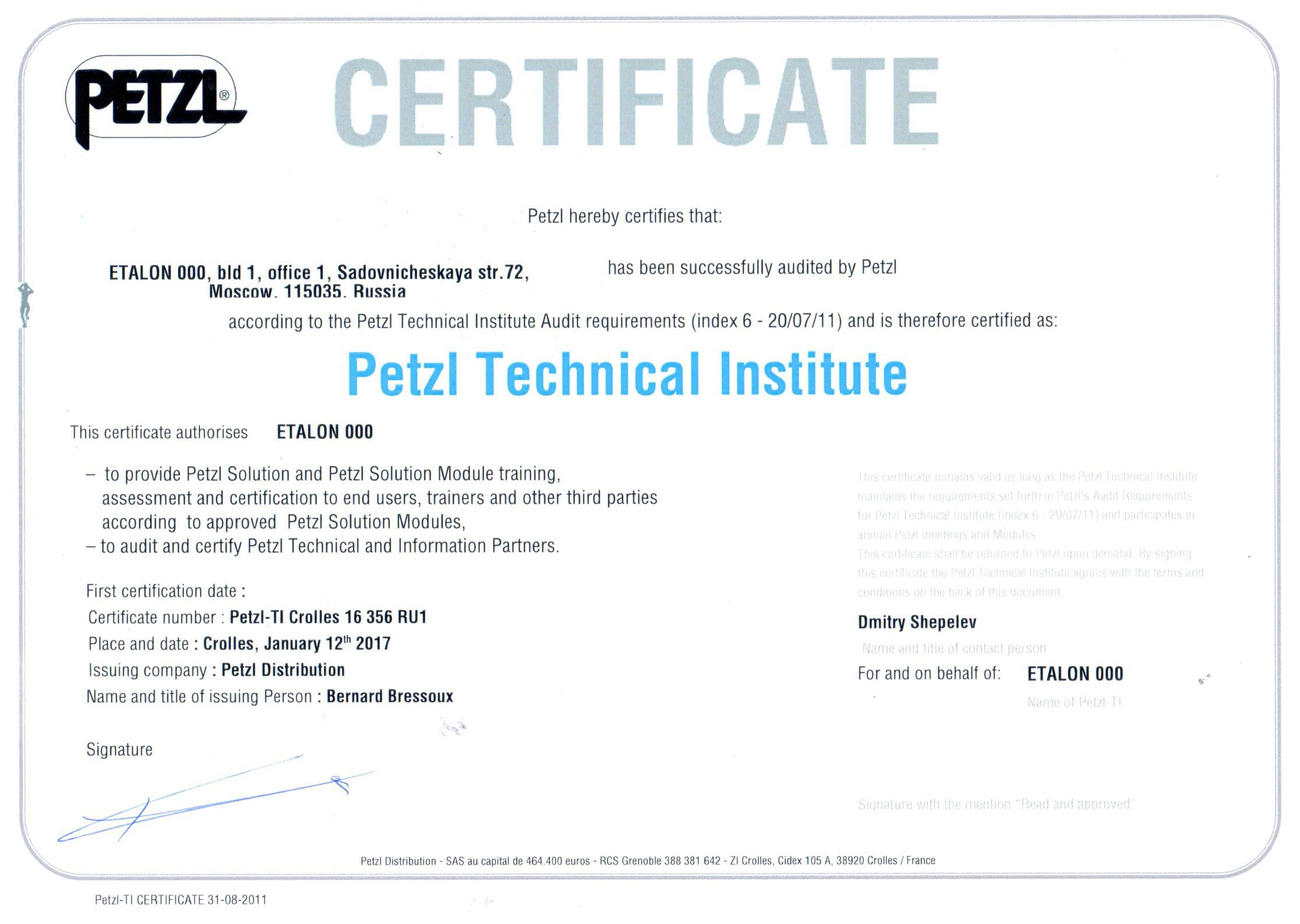 Сертификат Petzl Technical Institute